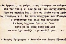 Με λόγια Ελληνικά