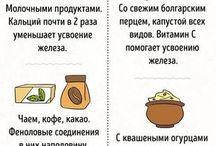 что нельзя есть и делать