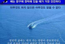 김세우대표님의 1분  특강과 명언 모음