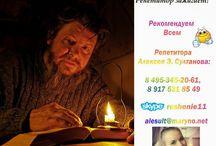 Курсовые работы / Опытные преподаватели. Проверенные отзывы. Поиск репетиторов на карте. База репетиторов Москвы Удобный поиск репетиторов в Москве: по цене, по станции метро. Бесплатно! Репетиторы - подобрать бесплатно!