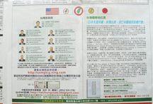 TCG Flyer / 台灣民政府廣告