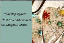 фольга. поталь. смола