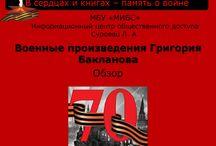 """Виртуальные выставки / Здесь вы можете познакомиться с виртуальными выставками МБУ """"МИБС"""" г. Новокузнецка"""