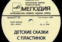 аудиосказки