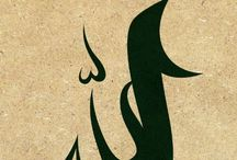 Sufi Arabic Calligraphy