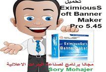 تحميل EximiousSoft Banner Maker Pro 5.45 مجانا برنامج لصناعة البنرات الاعلانيةhttp://alsaker86.blogspot.com/2018/01/Download-eximioussoft-banner-maker-pro-545-free.html