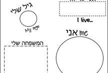Hebrew worksheets