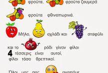 Φθινοπωρινα φρούτα
