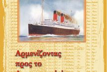 Sailing to the American dream / A book with results of our lengthy effort was our motivation. The story of the scores of emigrants from our area in the early last century. Writer KOSTAS ROZOS, editor newspaper frouros (guard) (froyros) Aigeira Axaia Greece