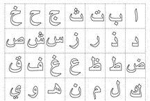 islami boyama