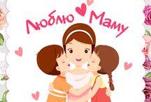 8 марта, День Матери