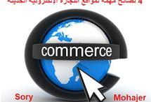 4 نصائح مهمة لمواقع التجارة الإلكترونية الحديثةhttp://alsaker86.blogspot.com/2018/04/4-Tips-e-commerce-sites.html
