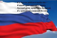 Я родился в России!