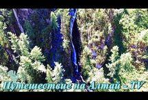 Алтай Водопад