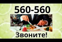 Рестораны В Оренбурге / В какой сходить ресторан в Оренбурге? Звоните! 560-560. Вы ищете место для шикарного банкета, ресторан для неторопливой беседы со своими близкими и друзьями или делового ужина с партнерами по бизнесу? Наша компания подскажет Вам в каком ресторане вы найдете все что искали. Насладитесь живой музыкой, отменной кухней и обслуживанием на высочайшем уровне. А если у Вас есть предпочтения к какой либо определенной кухне, то мы подскажем какой ресторан подойдет Вам больше всего по вкусу!