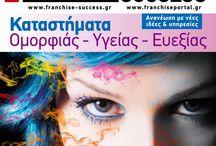 Τεύχος 60 του FRANCHISE SUCCESS