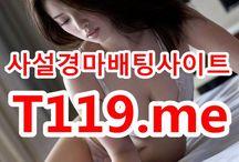 일본경마사이트 ☞ T119.me ☜ 일요경마 / 일본경마사이트 ☞ T119.me ☜ 인터넷배팅 일본경마사이트 ☞ T119.me ☜ 온라인경마사이트サピ인터넷경마사이트サピ사설경마사이트サピ경마사이트サピ경마예상サピ검빛닷컴サピ서울경마サピ일요경마サピ토요경마サピ부산경마サピ제주경마サピ일본경마사이트サピ코리아레이스サピ경마예상지サピ에이스경마예상지   사설인터넷경마サピ온라인경마サピ코리아레이스サピ서울레이스サピ과천경마장サピ온라인경정사이트サピ온라인경륜사이트サピ인터넷경륜사이트サピ사설경륜사이트サピ사설경정사이트サピ마권판매사이트サピ인터넷배팅サピ인터넷경마게임   온라인경륜サピ온라인경정サピ온라인카지노サピ온라인바카라サピ온라인신천지サピ사설베팅사이트サピ인터넷경마게임サピ경마인터넷배팅サピ3d온라인경마게임サピ경마사이트판매サピ인터넷경마예상지サピ검빛경마サピ경마사이트제작