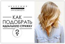 Волосы / Здесь мы расскажем о том, как выбрать правильную стрижку и цвет волос, сделать укладку и не только)