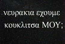 #Έλενα#