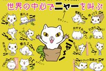 LINE sticker   【I cry and meow】 / LINE sticker   【I cry and meow】  http://line.me/S/sticker/1037711  I have to express the behavior and gestures, facial expressions of cat.I cry mew and.