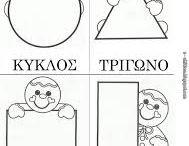 Σχήματα