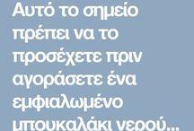 ΝΕΡΟ ΕΜΦΥΑΛΩΜΕΝΟ