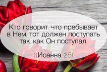 Библия Цитаты