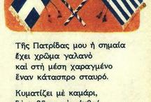 σχολειο δημοτικο 1970 1976