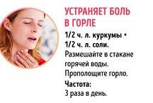 здоровья