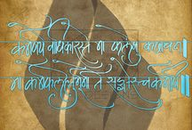 calligraphy shlokas