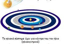 Διαστημα