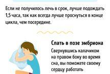 Здоровье и уход за телом