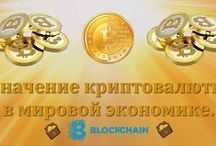 Значение криптовалюты в мировой экономике