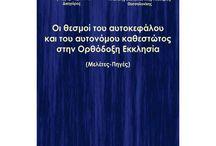 Οι θεσμοί του αυτοκεφάλου και του αυτονόμου καθεστώτοςστην Ορθόδοξη Εκκλησία / Αφορμή για τη έκδοση του παρόντος πονήματος αποτέλεσε η διαπίστωση ότι ελλείπει από τη βιβλιογραφία του Εκκλησιαστικού Δικαίου η συγκεντρωτική καταγραφή και παρουσίαση των αποφάσεων της Αγίας και Ιεράς Συνόδου του Οικουμενικού Πατριαρχείου περί παραχωρήσεως αυτοκεφάλου και αυτονόμου καθεστώτος σε εκκλησίες....