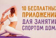 10 упражнений дома.