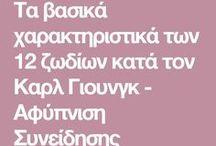 ΑΣΤΡΟΛΟΓΙΑ