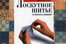Libro patcwooork