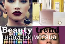 BEAUTY TREND / Вдохновитесь новыми бьюти-трендами! Get inspired by the new beauty trends!