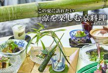 【京都(KYOTO)】 / 京都の観光やグルメ、日帰り旅行や文化体験などワンランク上の旅をご提案。
