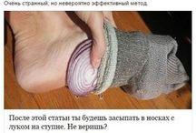 лук в носках