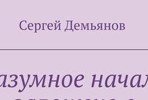 книга / https://ridero.ru/books/razumnoe_nachalo_zalozheno_v_sposobnosti_zdravo_myslit/