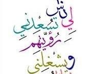 أجمل الدعاء والحكم / by Lana E