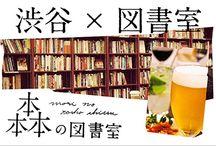 ヒロセの行きたい渋谷!!