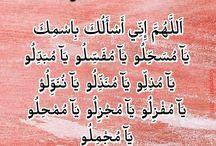 Dua for Palpitations-Ikhtilaj-e-Qalb Se Shifa / Heart Diseases Cure in Islam
