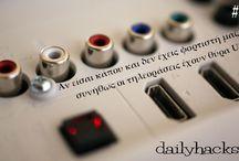 Τεχνολογία / http://dailyhacks.gr/category/technology/