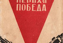Graphic Design // Soviet