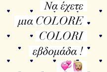 Ευχές παρέα με Colore Colori