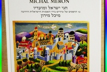 Israeli artist / Michal MERON / Mostly Illustrated Torah Portions