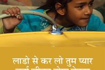BETI BACHAO BETI PADHAO / MISSION SAVE GIRL CHILD