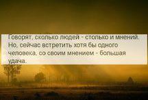 Sayings Russian